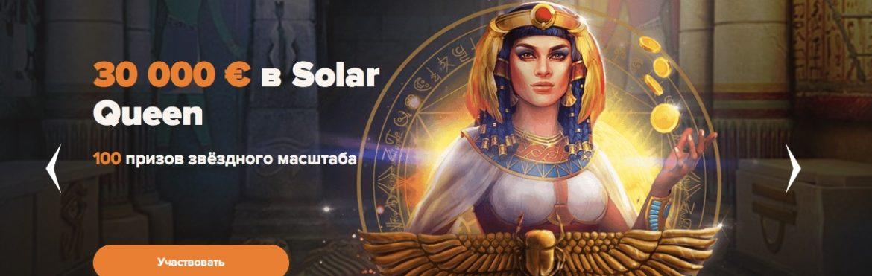 Казино Сол (Sol Casino)
